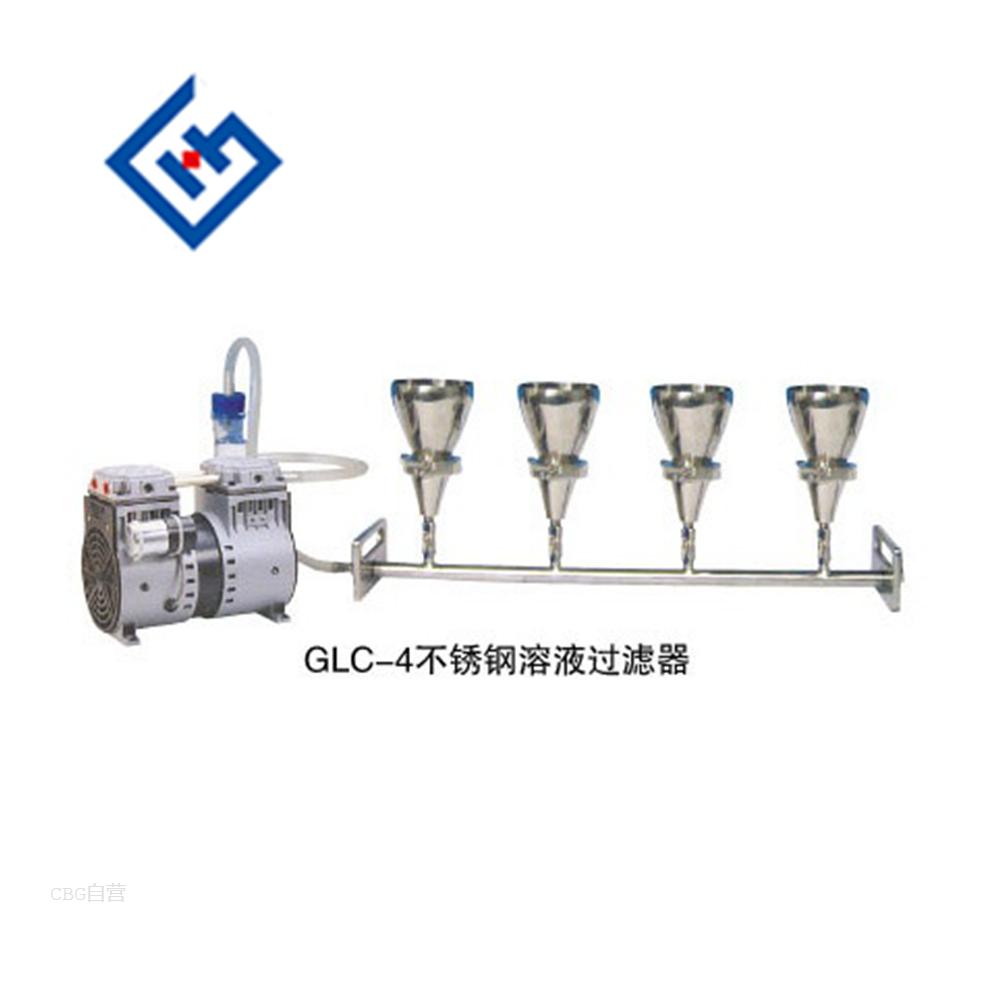 北京国环高科  GLC系列多联不锈钢溶液过滤器