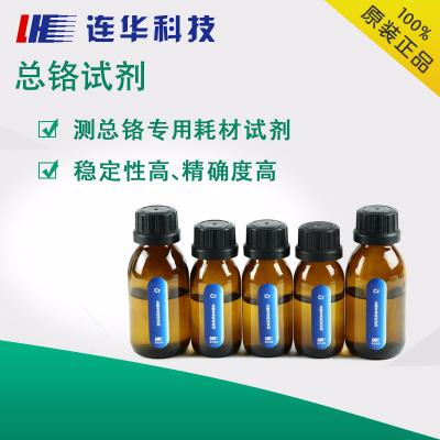 连华科技  实验耗材总铬试剂LH-ZCR (50样/100样)