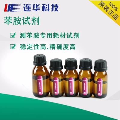 连华科技 实验耗材 苯胺试剂LH-BN (50样/100样)