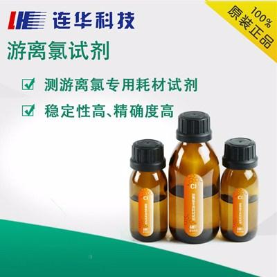 连华科技 实验耗材 游离氯试剂LH-CLO (50样/100样)