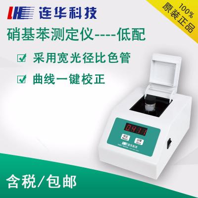 连华科技  硝基苯测定仪 (低配)LH-XB3L