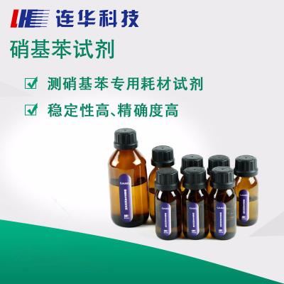 连华科技  实验耗材 硝基苯试剂LH-XB (50样/100样)