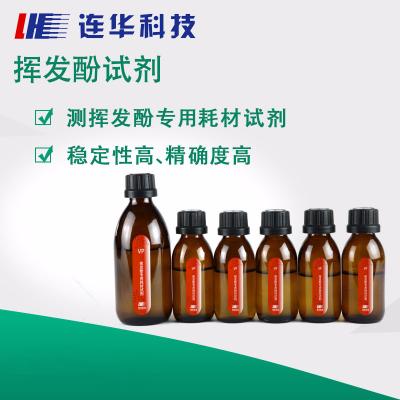 连华科技 实验耗材 挥发酚试剂LH-VP (50样/100样)