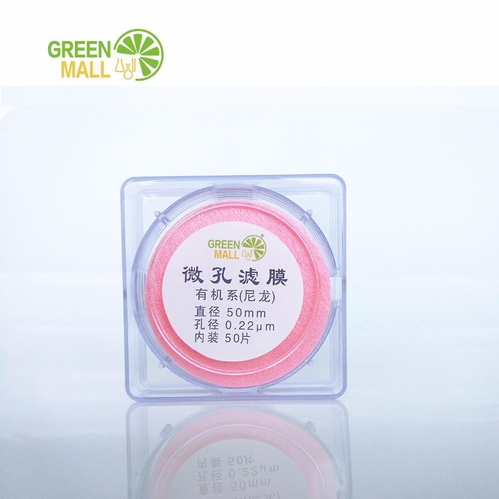 江苏绿盟,微孔滤膜,100片/包,特价