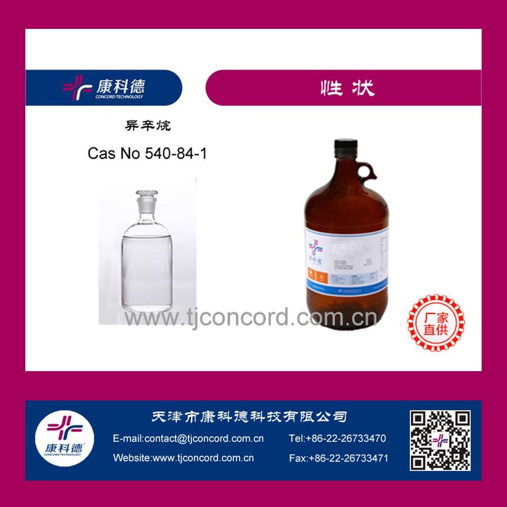 异辛烷  色谱异辛烷 HPLC