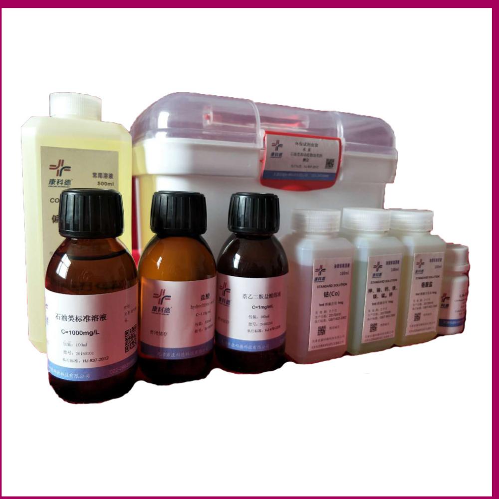 环保试剂盒  水质石油类和动物油类