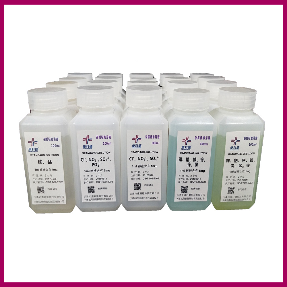 多元素混合标准溶液