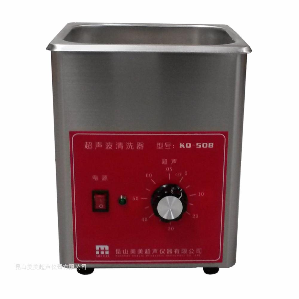 昆山美美 KQ-50B 旋钮型台式超声波清洗器