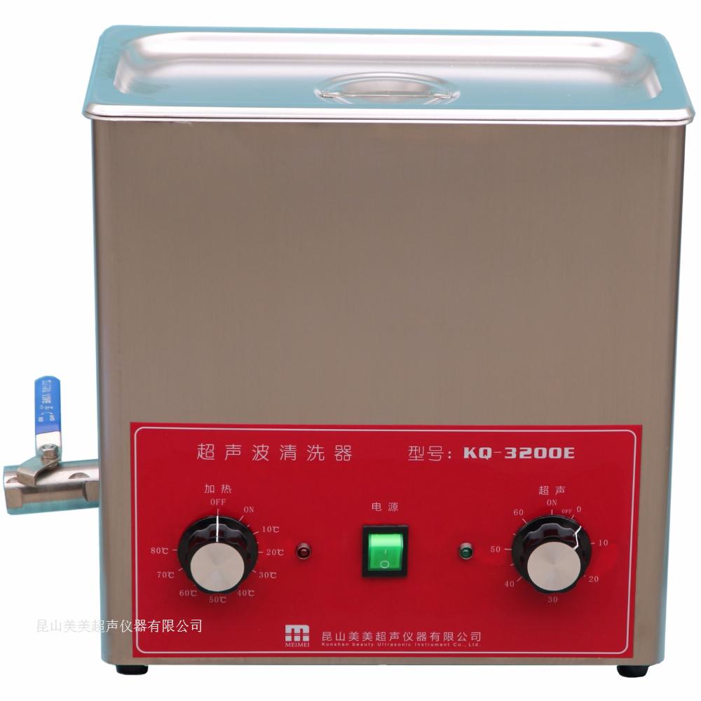 昆山美美 KQ3200E 旋钮型台式超声波清洗器