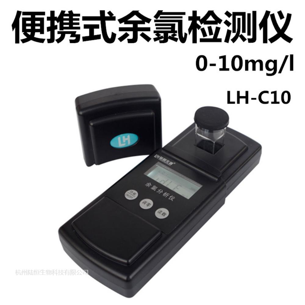 陆恒生物医院泳池自来水消毒便携式余氯检测仪LH-C10