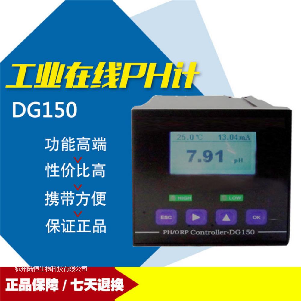 在线PH计酸度计变送器控制器带报警功能监测PH