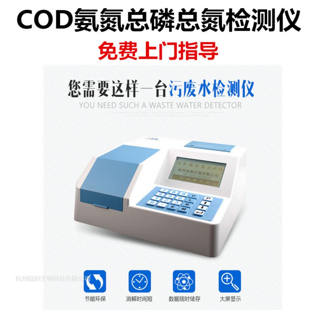 盈傲台式COD氨氮总磷总氮分析仪污水四参数快速测定检测仪器