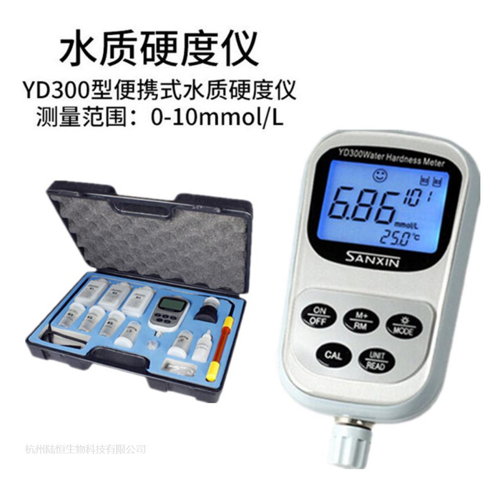 上海三信YD200便携式水质硬度仪台式YD300硬度检测测量计实验