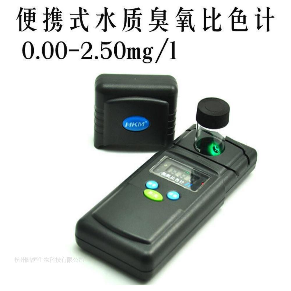 HK环凯便携式臭氧比色计
