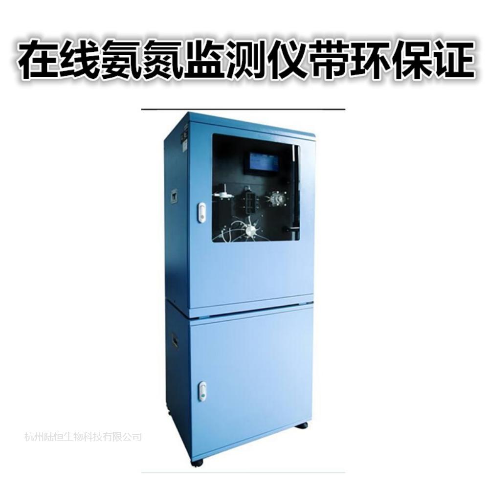 全自动在线氨氮监测仪带环保证上门安装氨氮总磷总氮在线监测仪