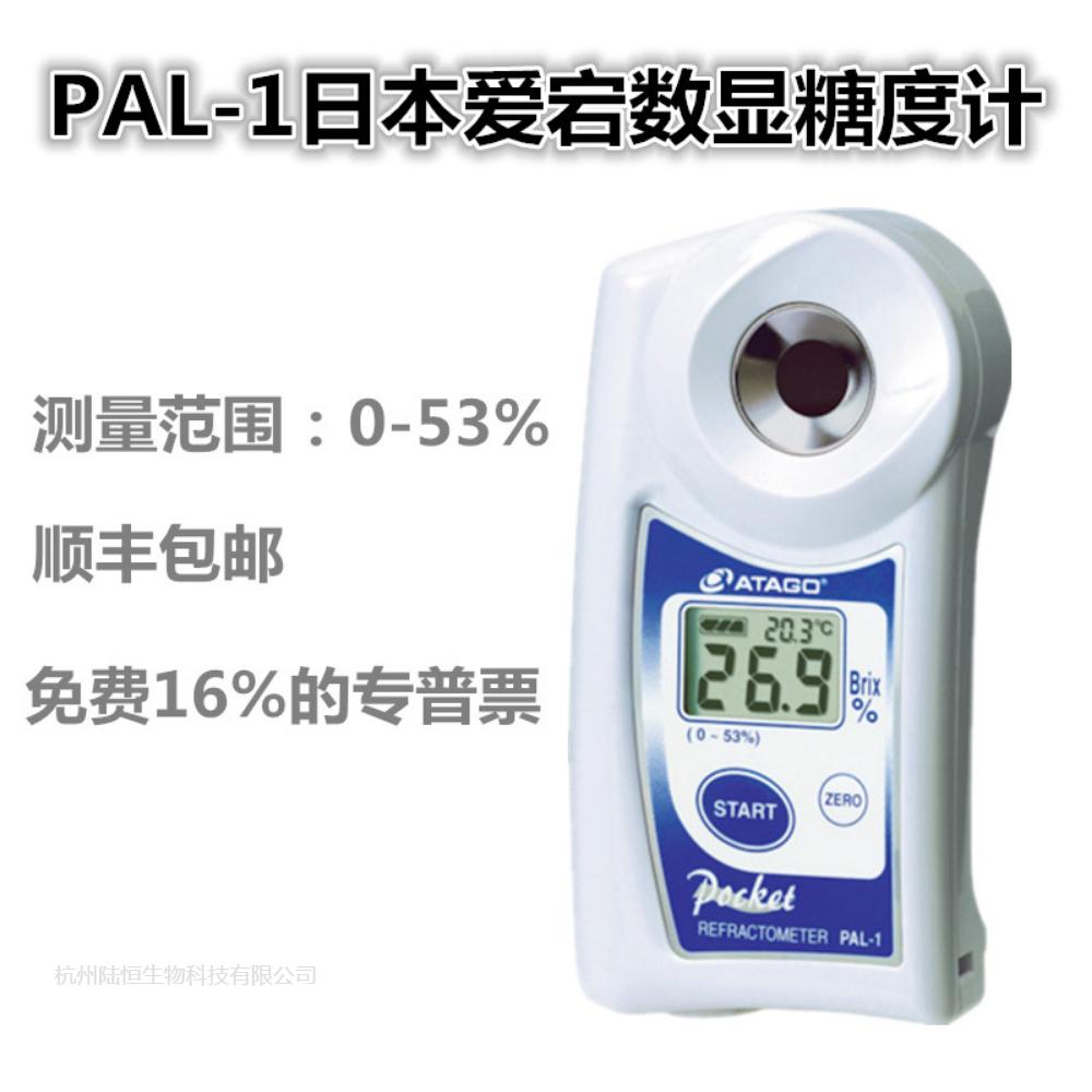日本爱宕数显糖度计防水进口高精度PAL-1水果糖分测糖仪