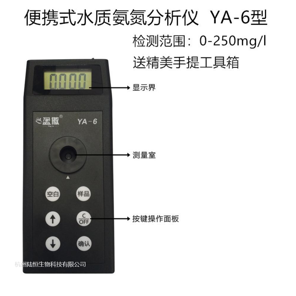 盈傲便携式氨氮检测分析测定仪污水cod氨氮总磷快速测定仪