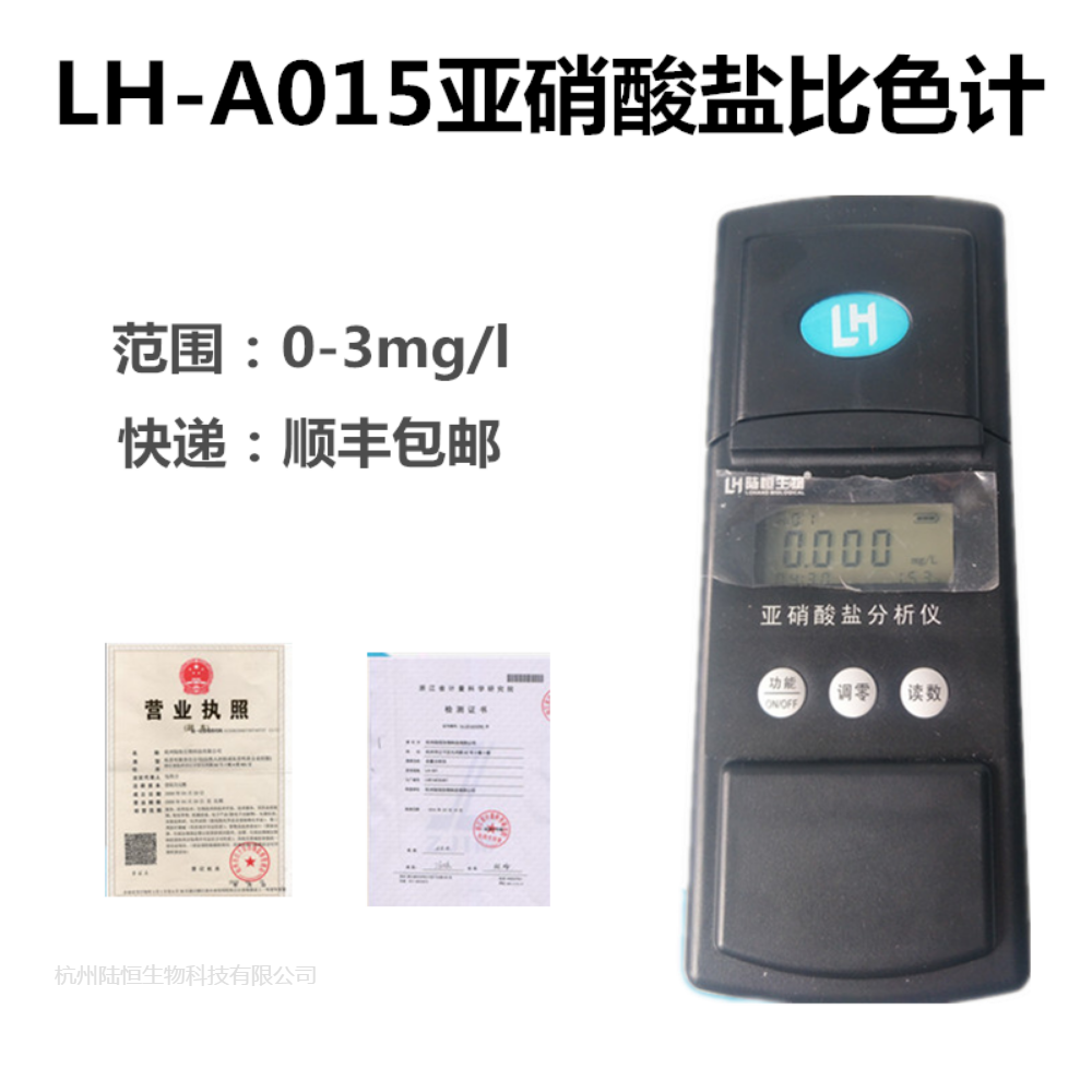 陆恒生物LH-A015仪便携式亚硝酸盐检测水产养殖亚硝酸盐氮比色计