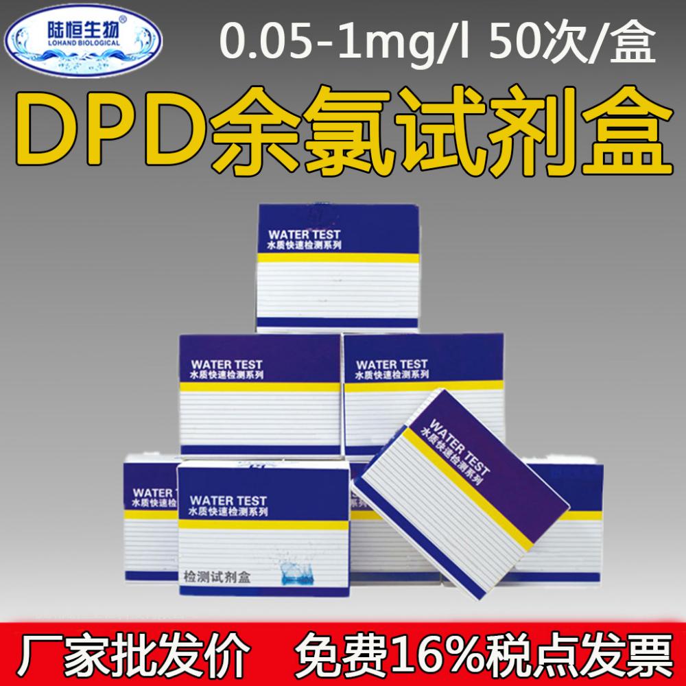 LH2002DPD法余氯检测试剂盒陆恒生物水质消毒快速测定分析试剂盒