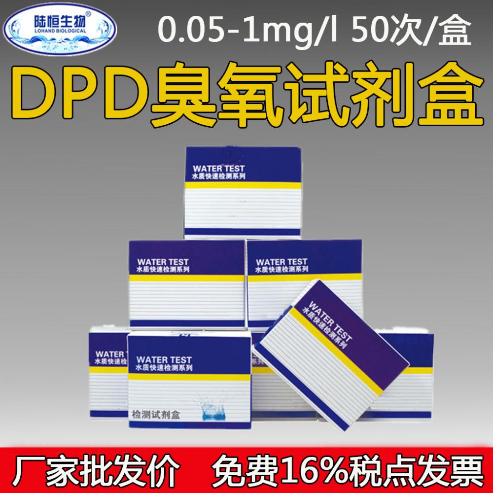 陆恒生物DPD法臭氧检测试剂盒陆恒生物水质消毒快速测定分析试剂盒 LH2001