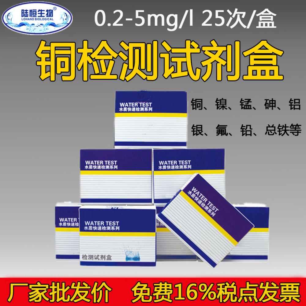 LH2023铜快速检测试剂盒0.2-5铜离子残留检测盒比色管试纸电镀环保污水