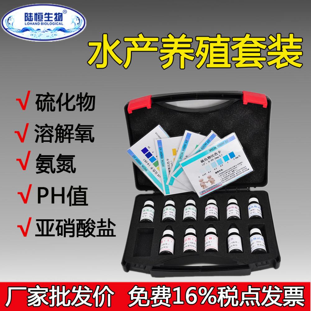 陆恒生物养虾水产养殖套装PH值溶解氧亚硝酸盐氨氮快速检测试剂盒