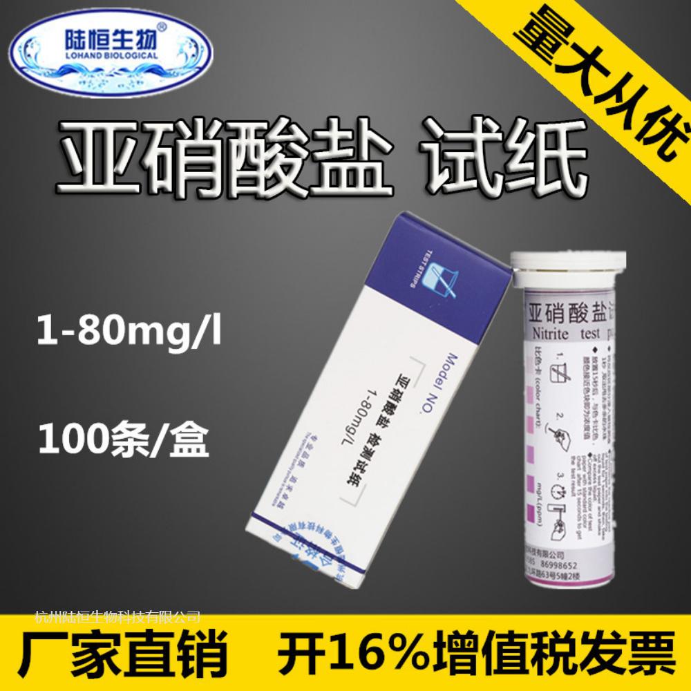 陆恒生物亚硝酸盐检测试纸润滑油切削液水质亚硝氮亚硝酸盐测试条0-80mg/l