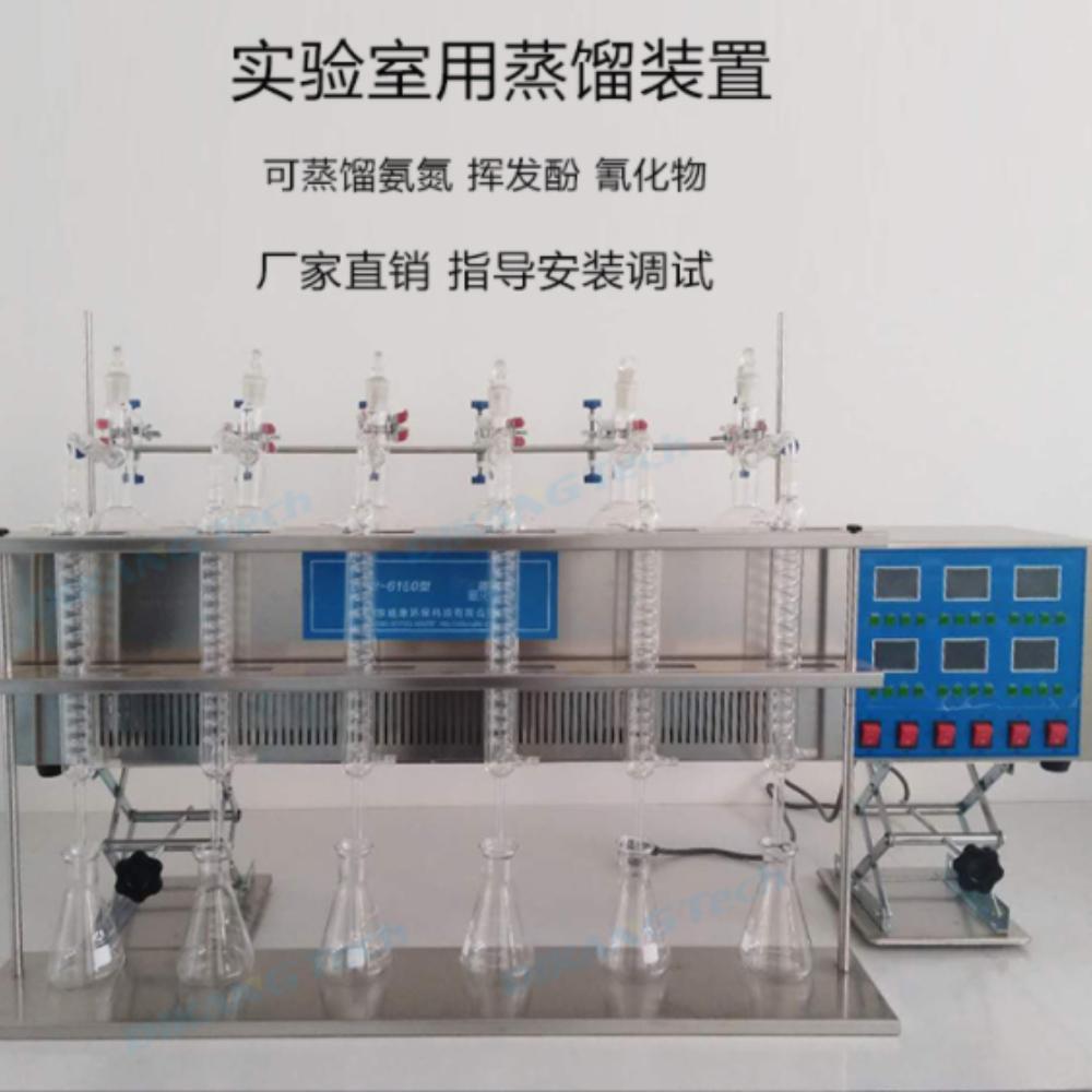 氨氮蒸馏仪氨氮蒸馏装置多功能氨氮蒸馏仪氰化物挥发酚智能一体机