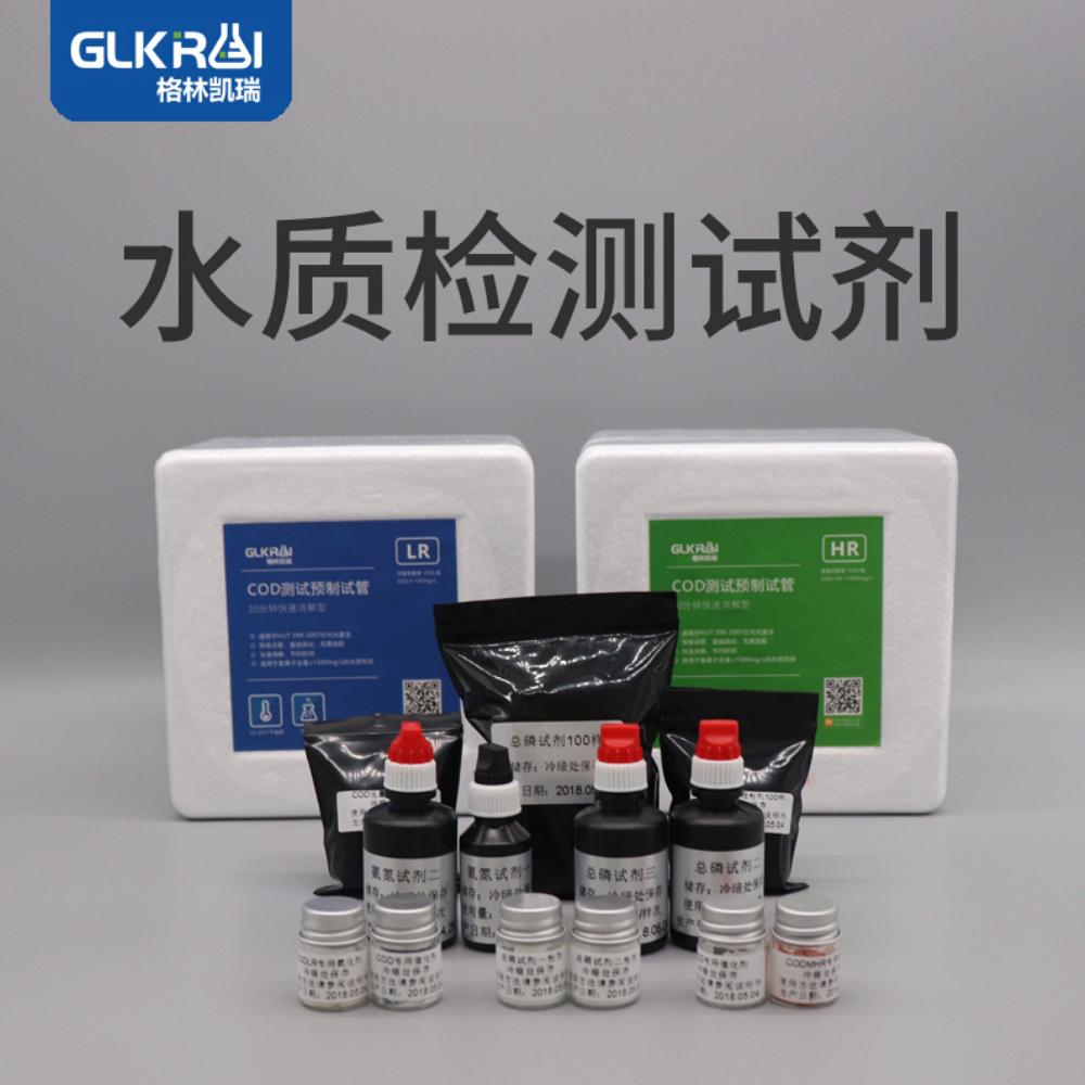 COD预制试剂氨氮总磷总氮金属锌六价铬余氯硫化物氟化物试剂耗材
