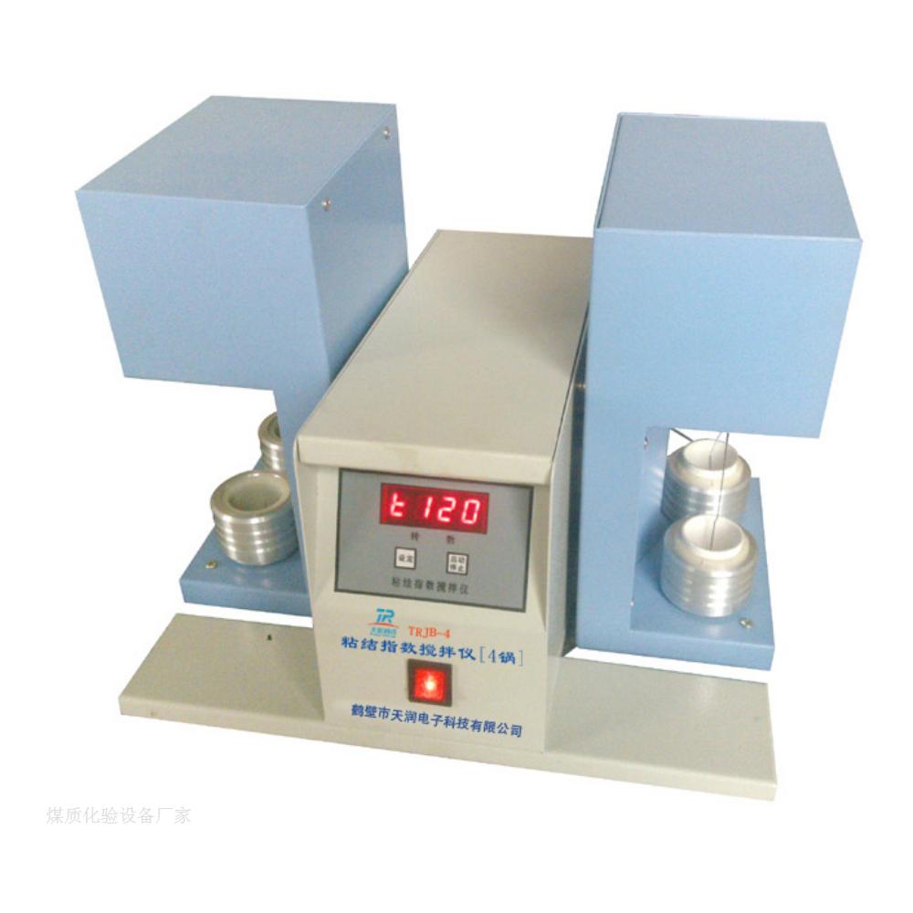 黏结指数搅拌仪(4埚)