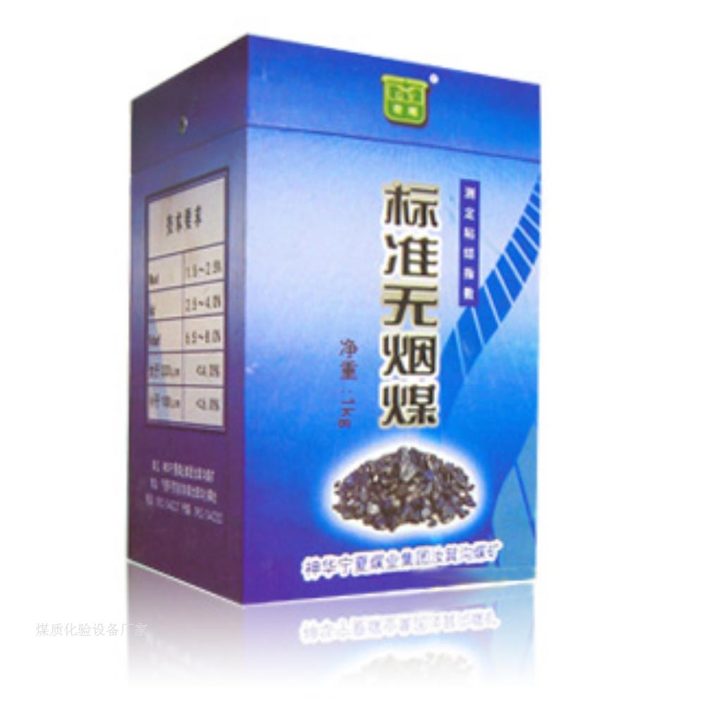 粘结指数专用标准无烟煤