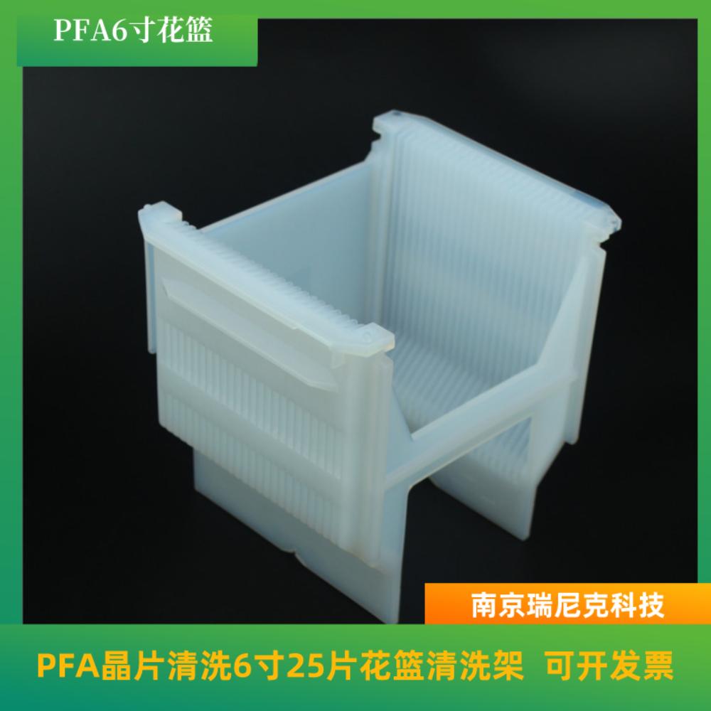 PFA花篮特氟龙硅片清洗架导电玻璃清洗耐腐蚀花篮