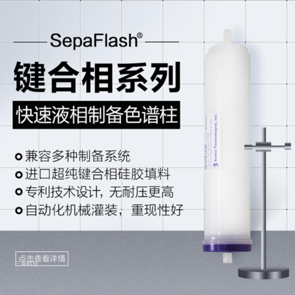 键合相系列快速分离柱,SW-8222-SP,预填超纯球形C18硅胶,20-45μm,100Å